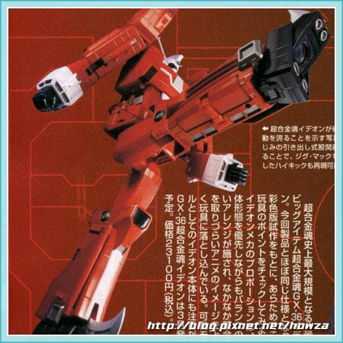 五字頭聊GX-36 Ideon