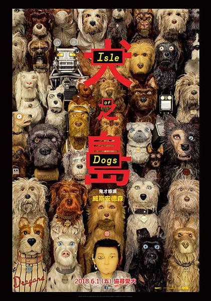 犬之島 Isle of Dogs.jpg