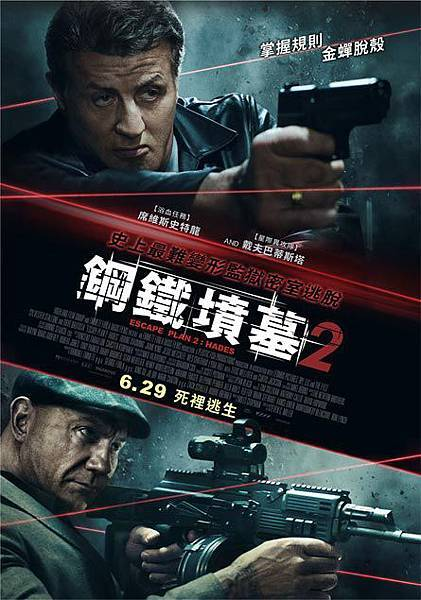 鋼鐵墳墓2 Escape Plan 2 Hades.jpg
