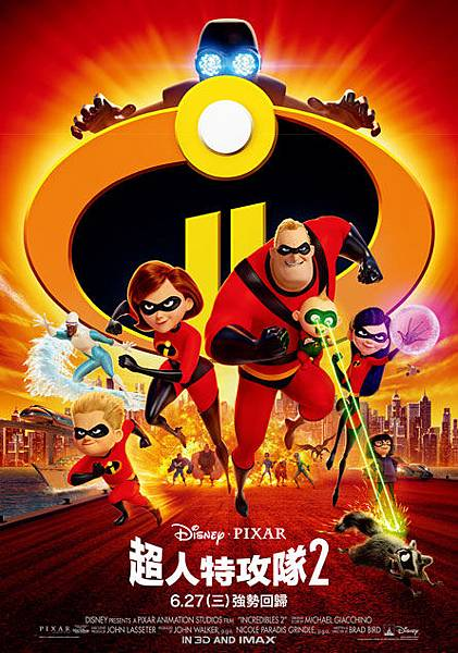 超人特攻隊2 The Incredibles 2.jpg