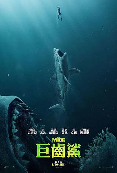 巨齒鯊 Meg免費電影線上看.jpg