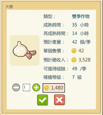 大蒜-2.jpg