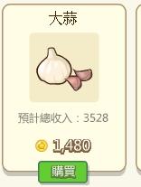 大蒜.jpg