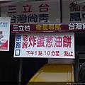 020_炸蛋蔥油餅.JPG
