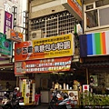 011_五霸包心粉圓2.JPG