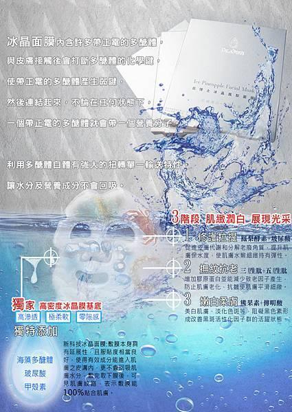 鳳梨面膜成份廣告檔案3.jpg