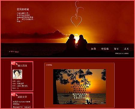 共賞夕陽紅左欄位