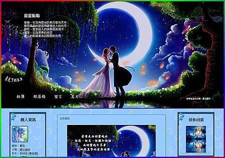 月光下的浪漫三欄位