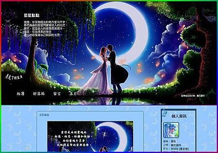 月光下的浪漫右欄位