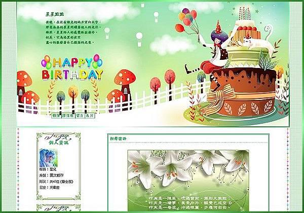 生日快樂左二欄