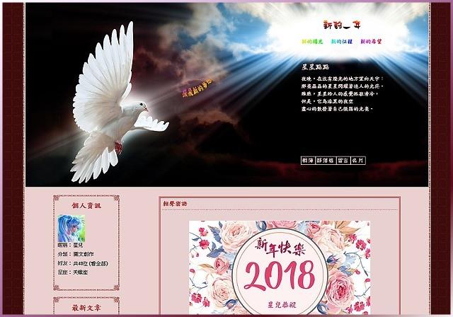 新的一年  放飛新的夢想左二欄