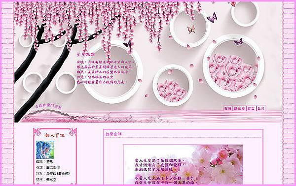百般紅紫鬥芳菲左二欄