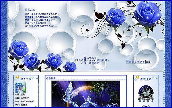 藍色玫瑰三欄