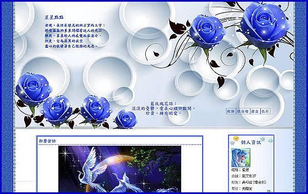 藍色玫瑰右二欄
