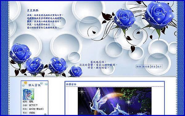 藍色玫瑰左二欄