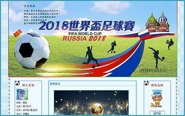 2018世界盃足球賽三欄