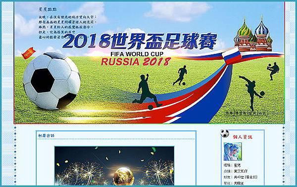 2018世界盃足球賽右二欄