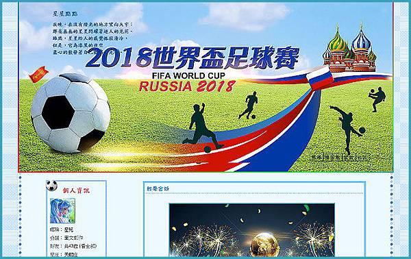 2018世界盃足球賽左二欄