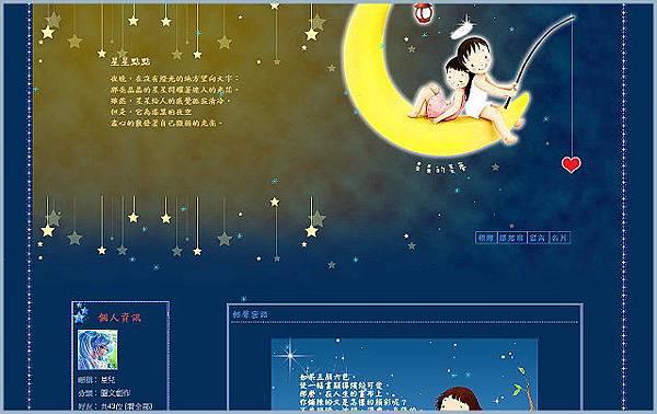 星星的美夢左二欄