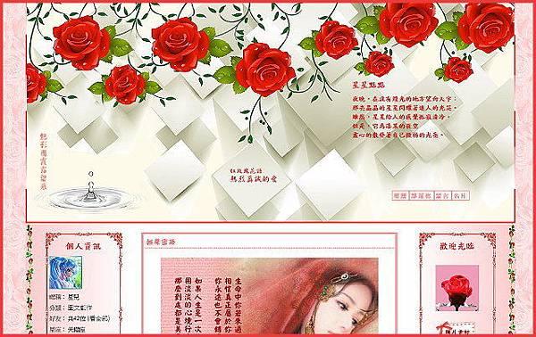 紅玫瑰三欄