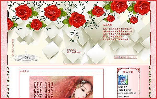 紅玫瑰右二欄