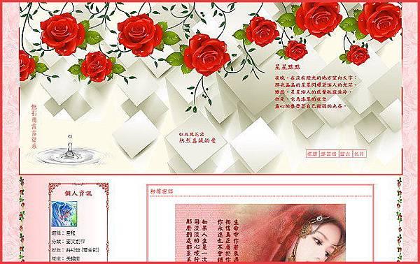 紅玫瑰左二欄