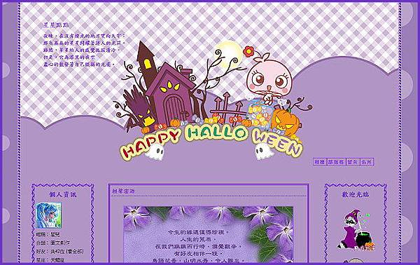 happy halloween三欄