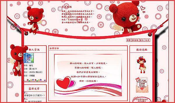 紅熊寶寶三欄