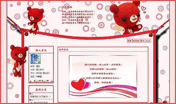 紅熊寶寶左二欄