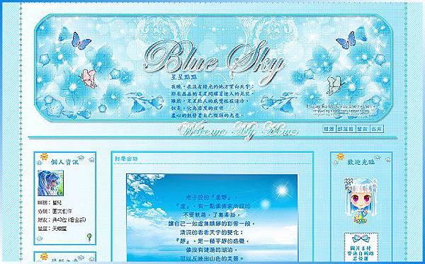 藍色的天空三欄