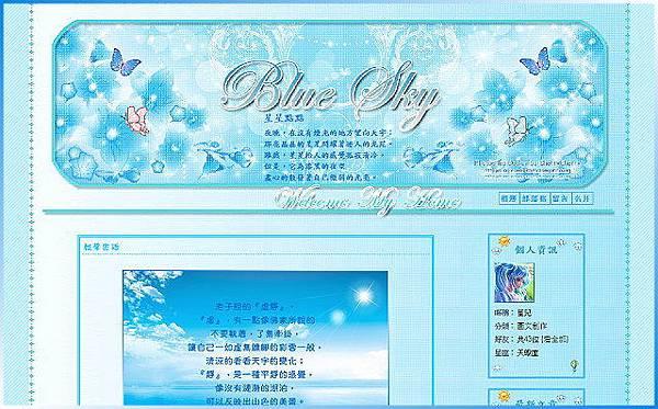 藍色的天空右二欄