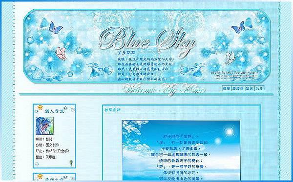 藍色的天空左二欄