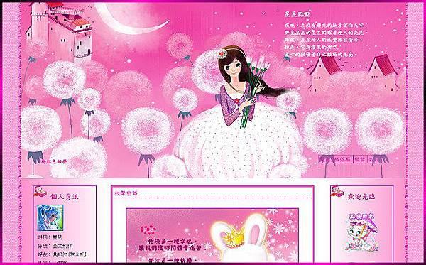 粉紅色的夢三欄