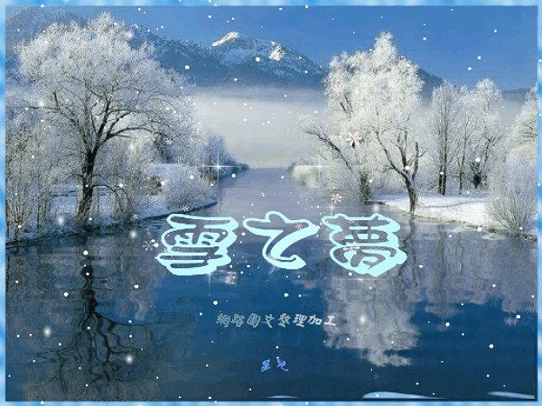 雪之夢.jpg