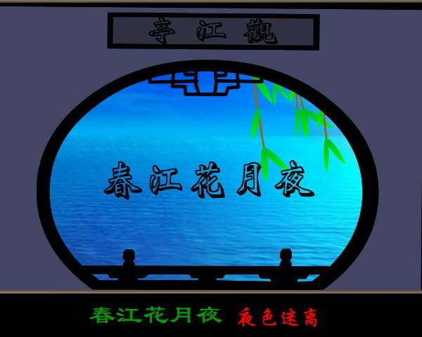 春江花月夜.jpg