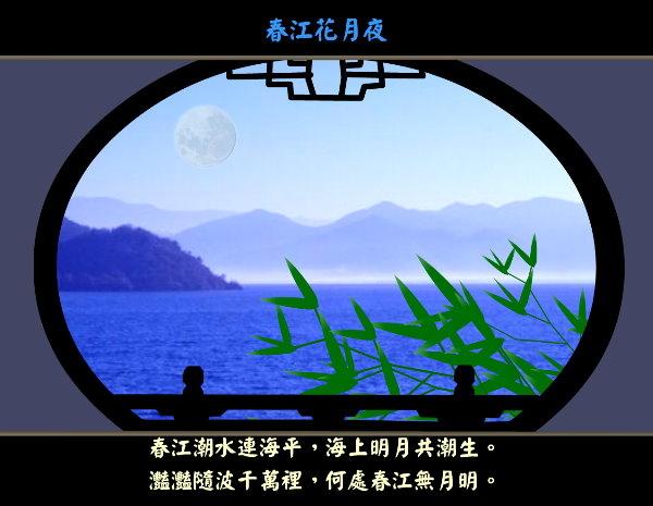 春江花月夜1.jpg