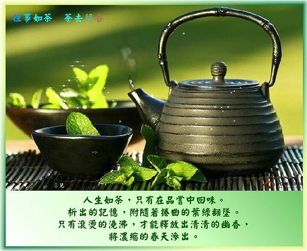 往事如茶1.jpg