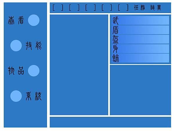 查看>人物裝備和狀態介面簡圖