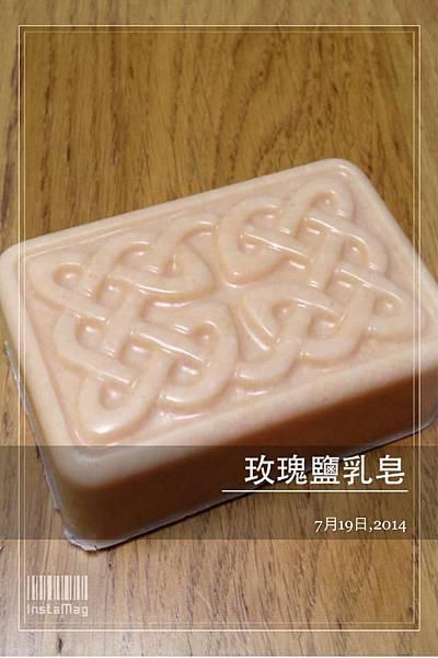 0719 玫瑰鹽乳皂