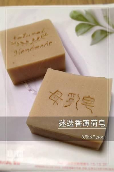 0816 迷迭香薄荷皂