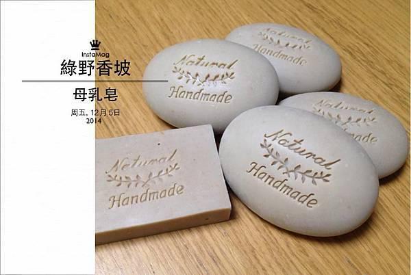 141205 綠野鄉波母乳皂