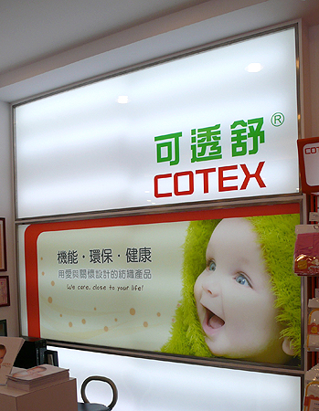 可透舒 COTEX