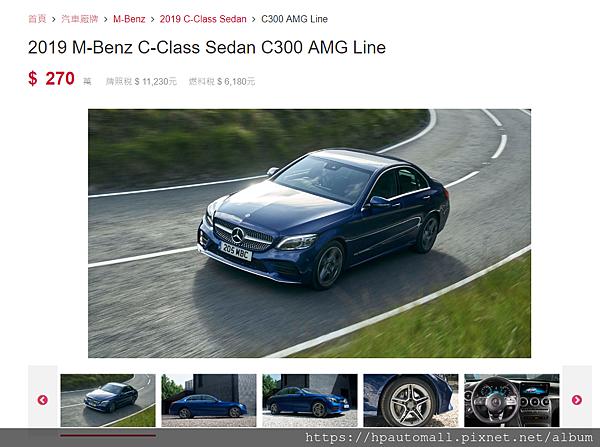2019 賓士C300 新車價格270萬.PNG