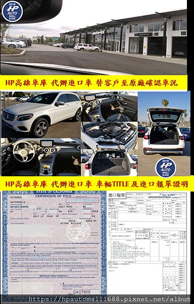 代辦進口車前, 如果是CPO原廠認證車會至原廠做檢驗及召回檢查, 幫您確認購買車況,以及降低中古車問題與風險,以及車輛的TITLE和進口報單的證明