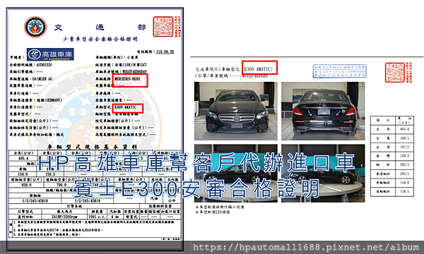 HP高雄車庫幫客戶代辦進口車賓士E300安審合格證明