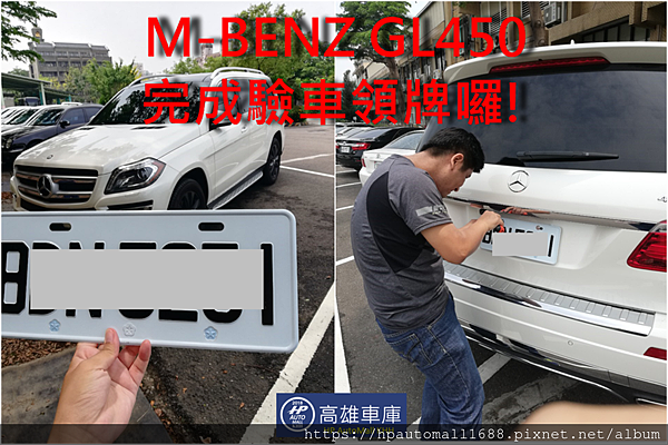HP高雄車庫幫洪老闆代辦進口車賓士GL450已經完成驗車領牌