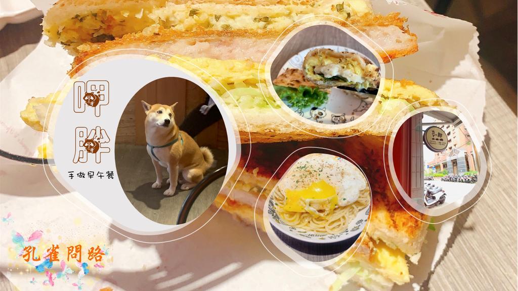 呷胖手做早午餐
