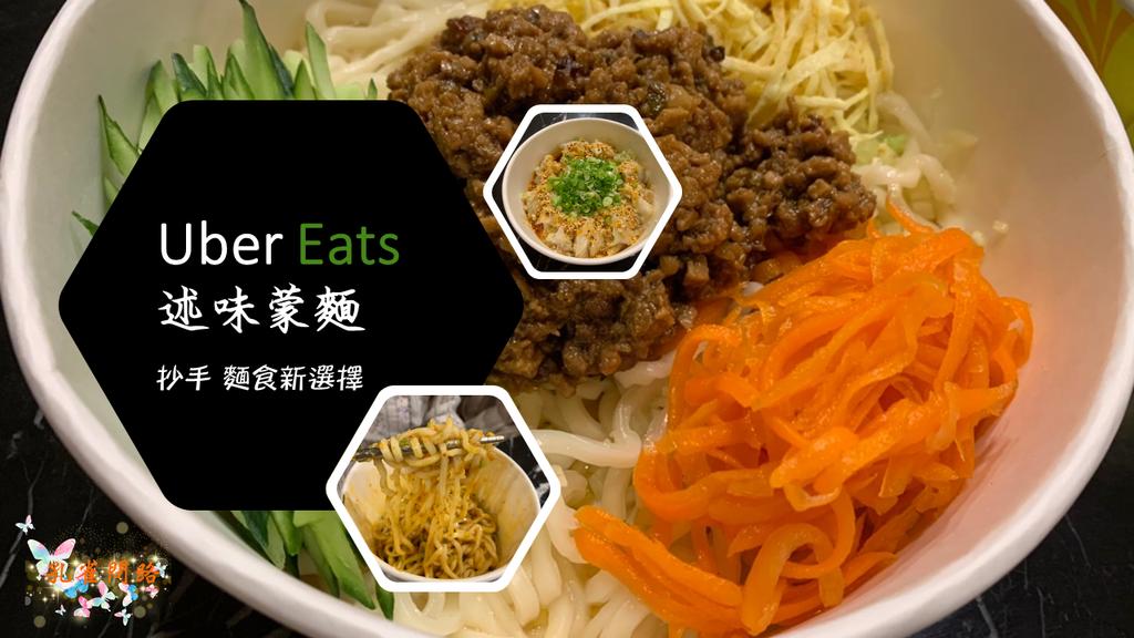 Uber Eats 述味蒙麵