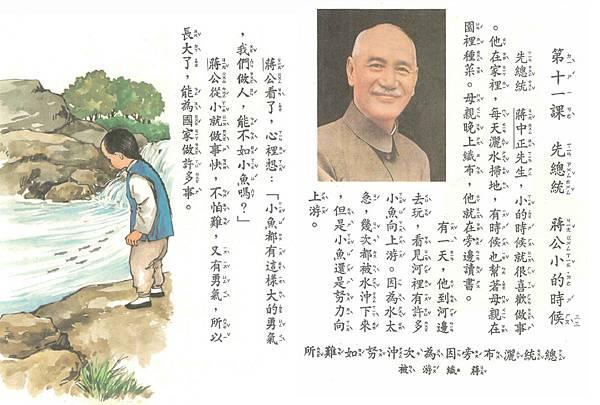 國語第3冊第11課  先總統 蔣公小的時候