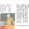 國語第5冊第9課 先總統 蔣公的故事
